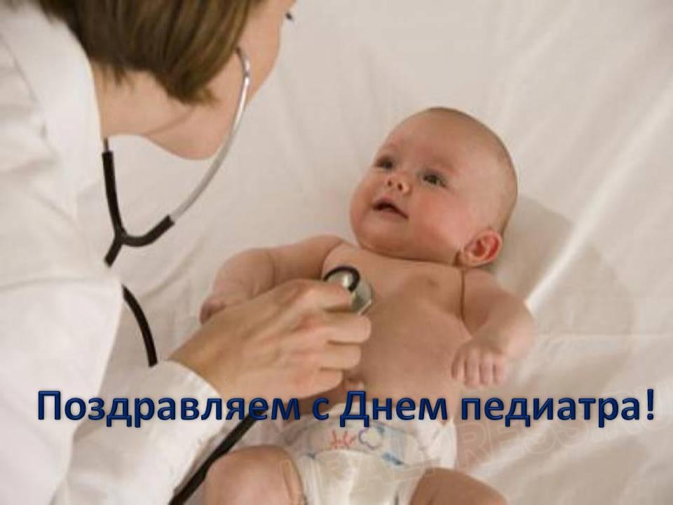 Поздравление врачу педиатру на день рождения 825