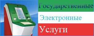 Электронные государственные услуги Республики Татарстан